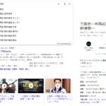 検索エンジンの便利な使い方