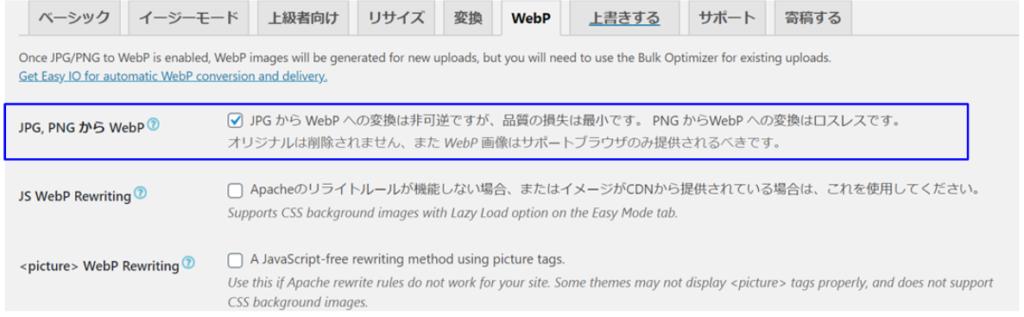 EWWW Image Optimizer設定