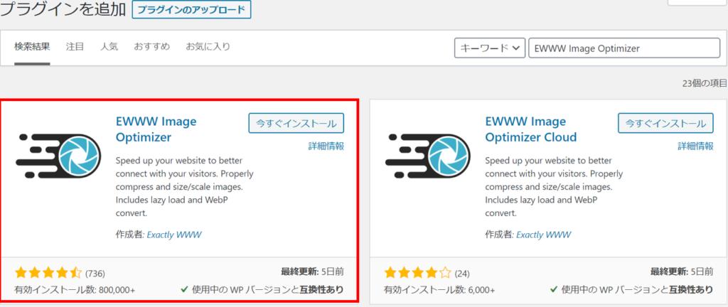 EWWW Image Optimizerインストール画面