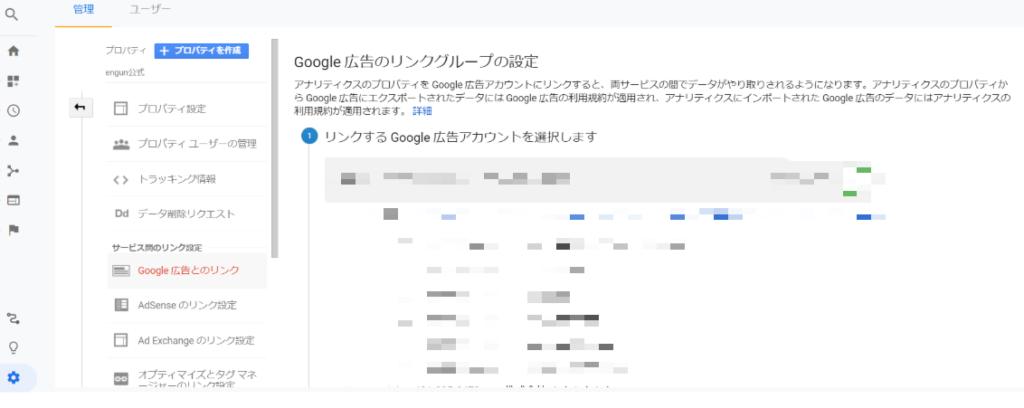 google analytics設定画面