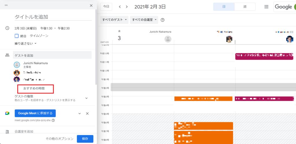 Googleカレンダーおすすめの時間ボタン