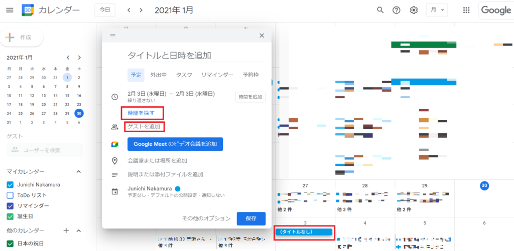 Googleカレンダー時間を探す