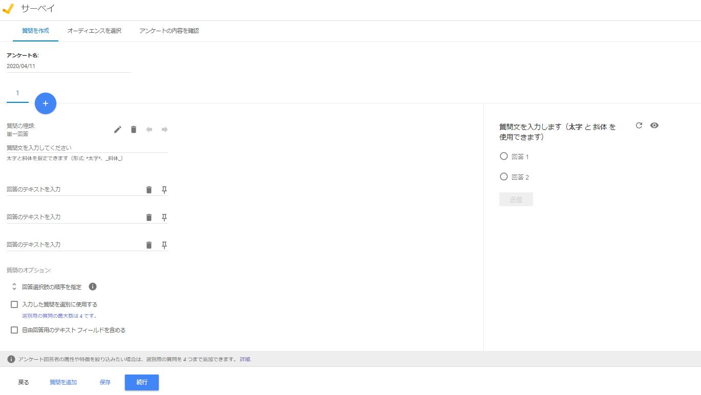 Googleサーベイアンケート設定画面_1