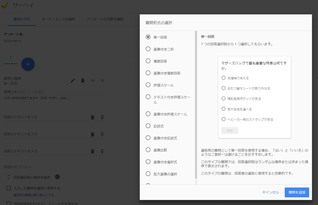 Googleサーベイアンケート設定画面_2