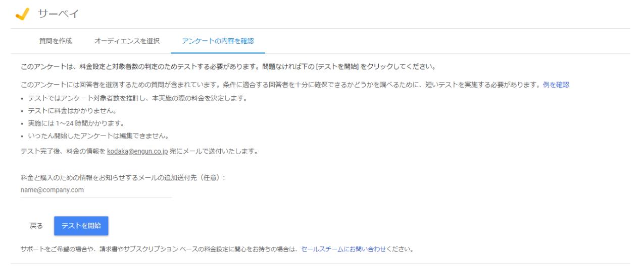 Googleサーベイアンケート開始画面2