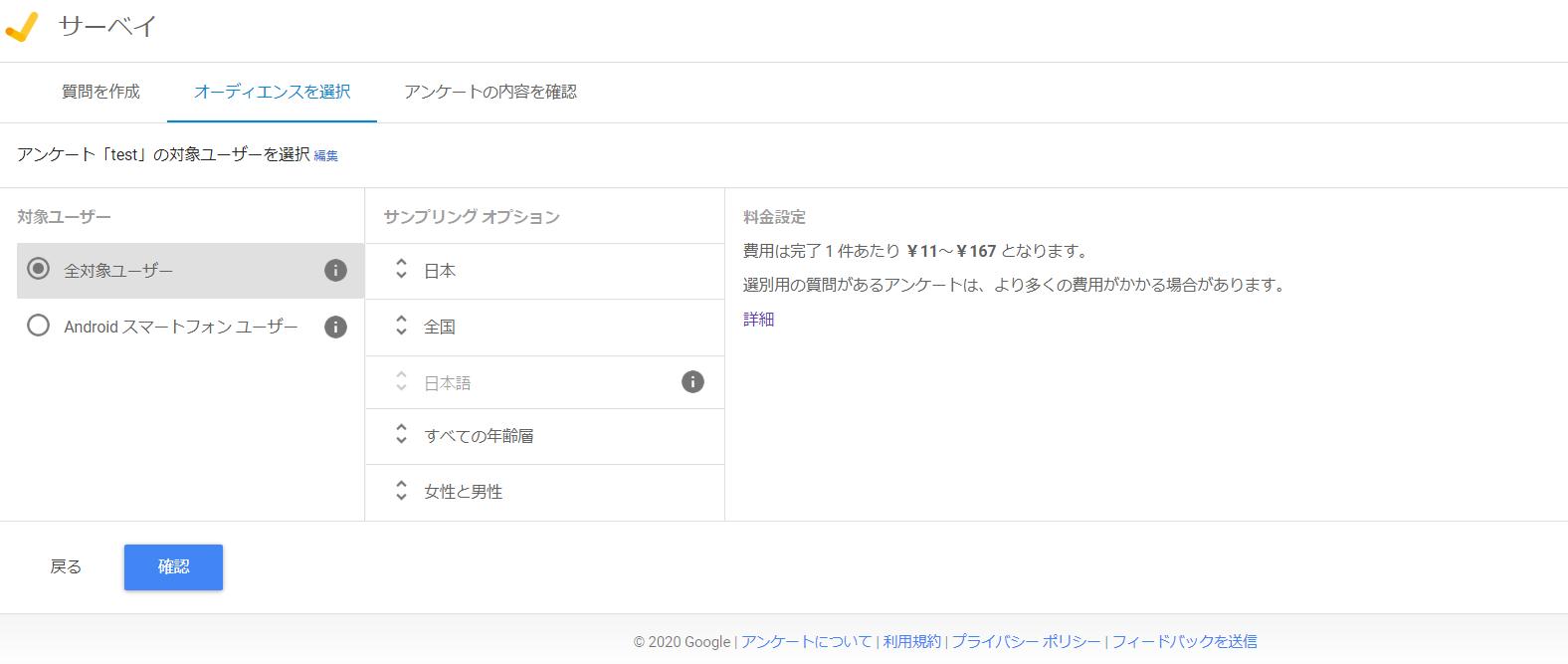 Googleサーベイオーディエンス設定