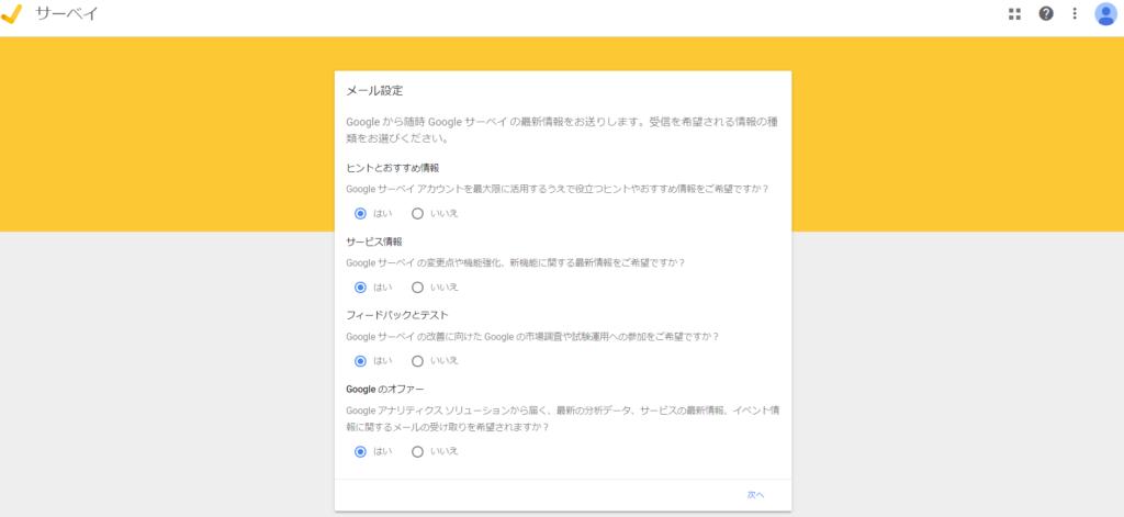 Googleサーベイ初期設定画面