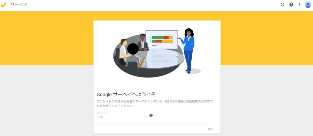 Googleサーベイ初期画面
