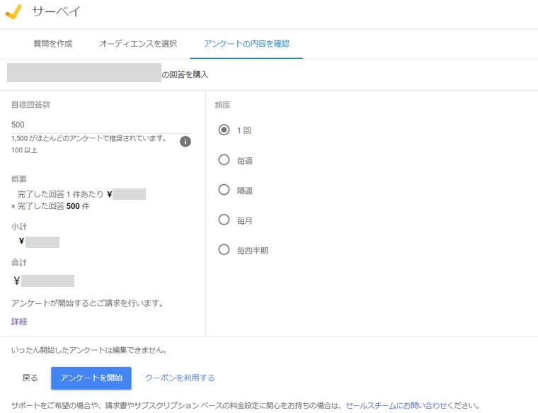Googleサーベイ最終確認画面