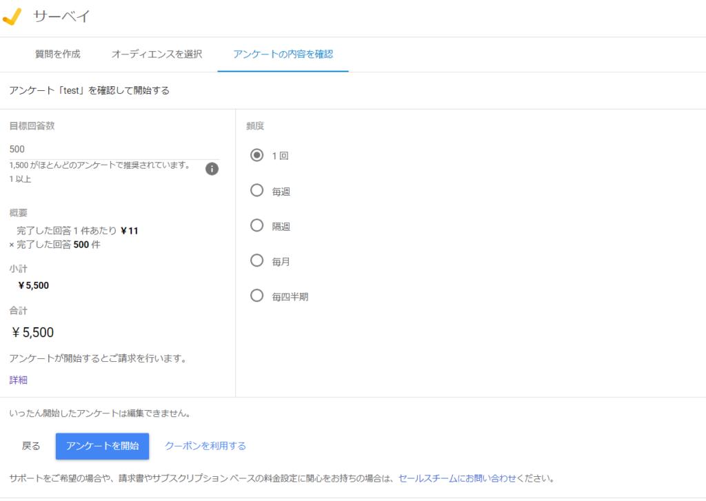 Googleサーベイ確認画面