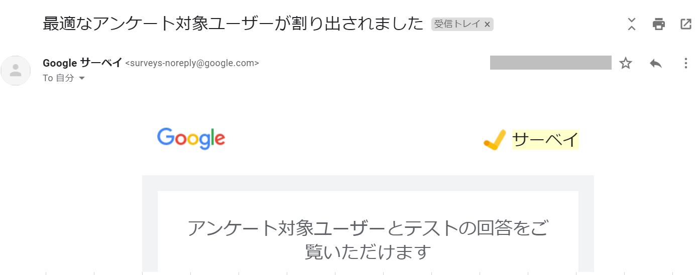 Googleサーベイ見積りメール