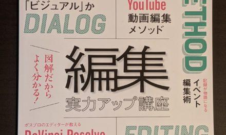 【動画広告】VIDEO SALON にて援軍コラボ記事を掲載させて頂きます