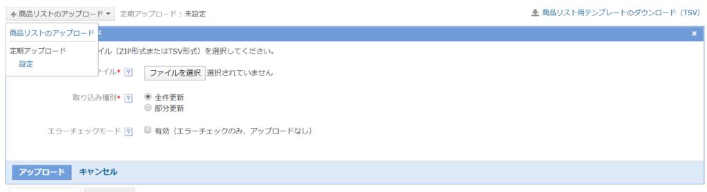 YDN商品リストアップロード画面
