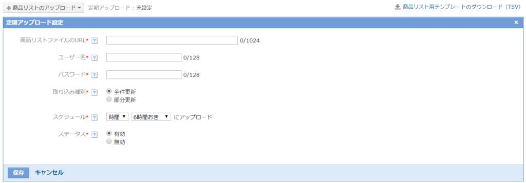 YDN商品リスト定期アップロード