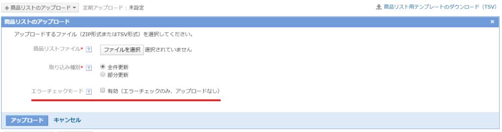 YDN商品リスト手動アップロード