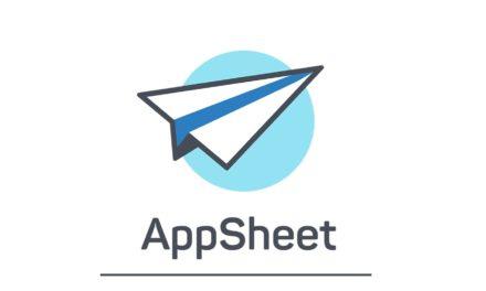 【AppSheet】業務効率化のカギ?コードを書かないAppSheetとは