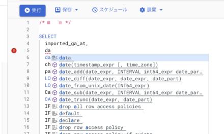 【2021年1月】BigQueryのUIアップデートの変更点「SQL ワークスペース」解説