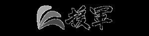 engun_logo